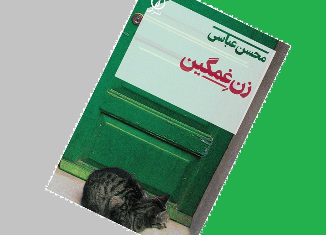 داستان تنازعات درونی و بیرونی زنی ثروتمند/ محسن عباسی «زن غمگین» را روایت میکند