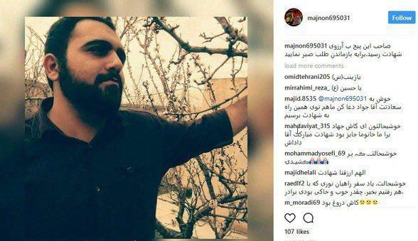 عکس | بهروزرسانی اینستاگرام یکی از شهدای حمله تروریستی تهران