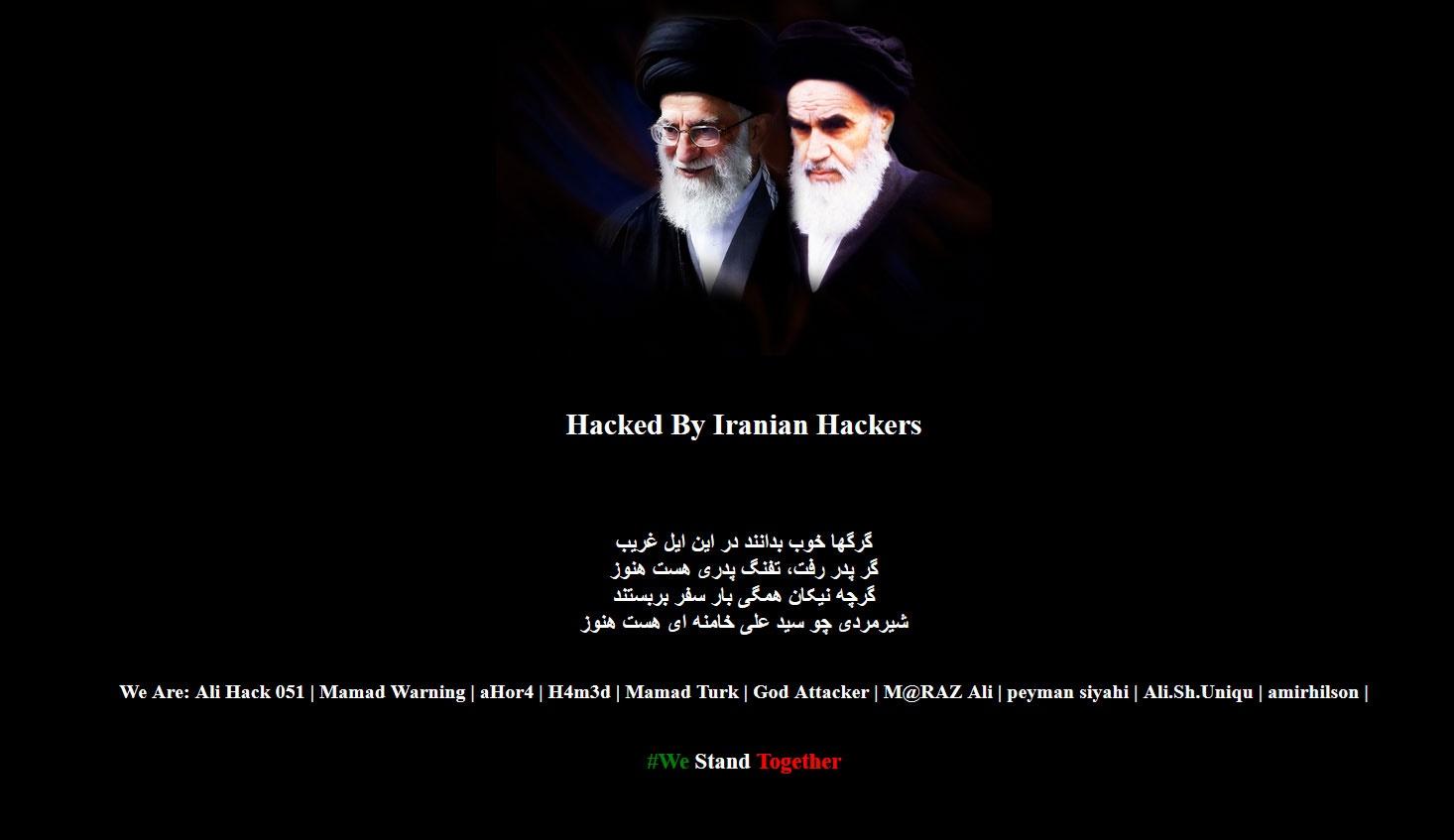 فهرست ۲۰ سایت عربستانی که هکرهای ایرانی آنها را فتح کردند