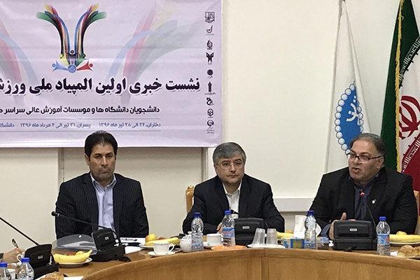 کار خوب دانشگاه تهران و برگزاری نخستین المپیاد ورزش همگانی