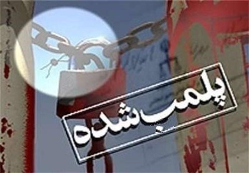 مرکز سقط جنین غیر قانونی در همدان پلمپ شد