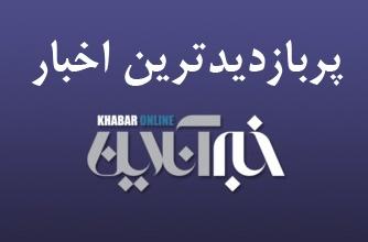از تهدید تازه احمدینژاد به افشاگری تا زدوخورد نماینده مجلس و پلیس در مهرآباد/ پُربازدیدهای ۹ مرداد