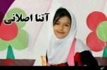انتقال جسد آتنا به پزشکی قانونی/ پلیس اردبیل: به شایعات درباره جزییات قتل توجه نکنید