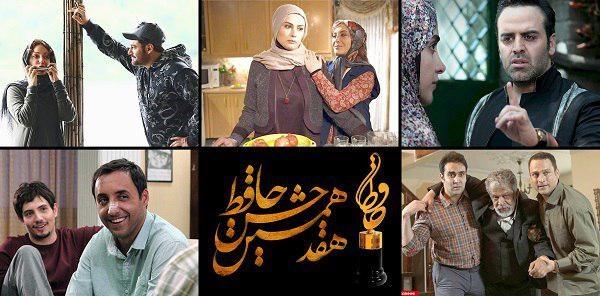اعلام نامزدهای بخش تلویزیون جشن حافظ