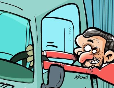 شاهکار احمدینژاد ادامه دارد!