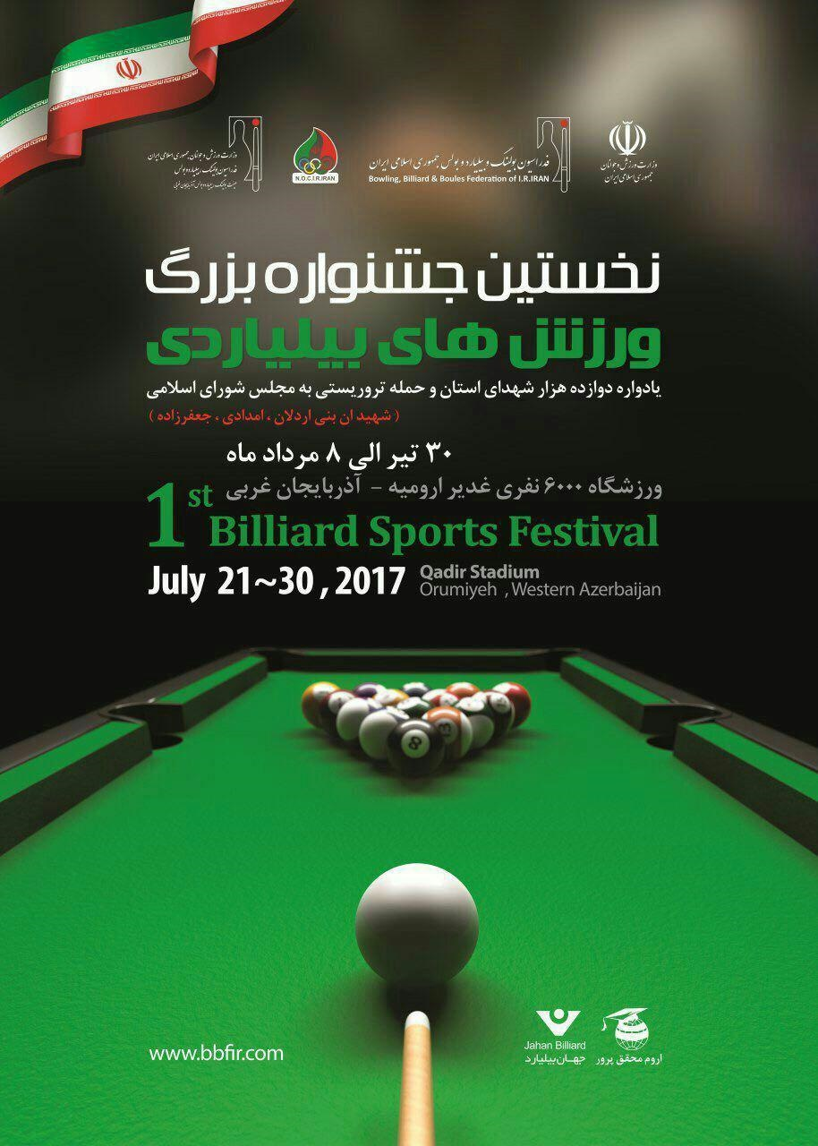 اولین جشنواره بیلیارد کشور با حضور قهرمانان این رشته در ارومیه برگزار میشود
