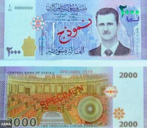 عکس   انتشار عکس بشار اسد روی اسکناس؛ برای اولین بار