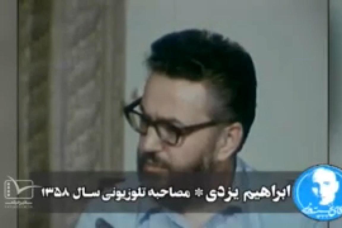فیلم | روایتی از قیام ۳۰ تیر از زبان ابراهیم یزدی و عسگراولادی