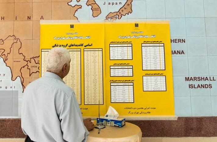 لیستها پیروز انتخابات نظامپزشکی/ رای فراجناحی حافظی
