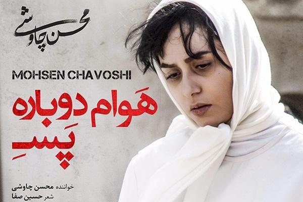پادکست | جدیدترین ترانهای که محسن چاوشی برای شهرزاد خواند