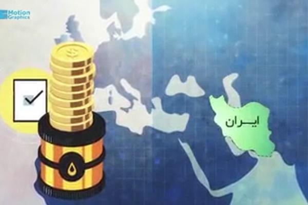 موشنگرافیک   بازپسگیری سهم ایران از بازار جهانی نفت