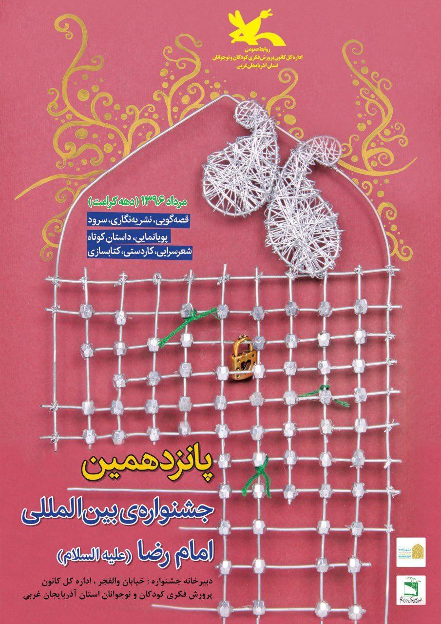 تجلیل از برگزیدگان جشنواره رضوی کانون آذربایجانغربی