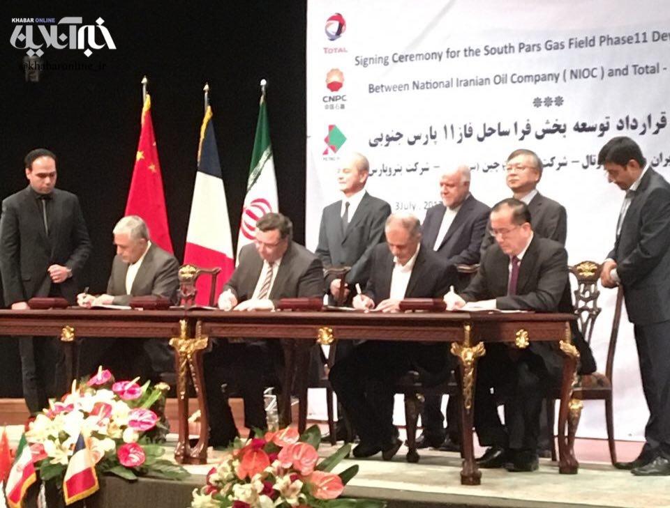 رخت نو بر تن صنعت نفت ایران