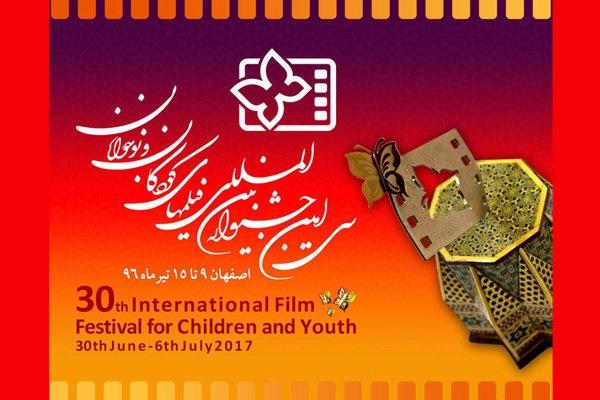 معرفی برگزیدگان سیامین جشنواره فیلم کودک و نوجوان/ «۲۱ روز بعد» جوایز را درو کرد