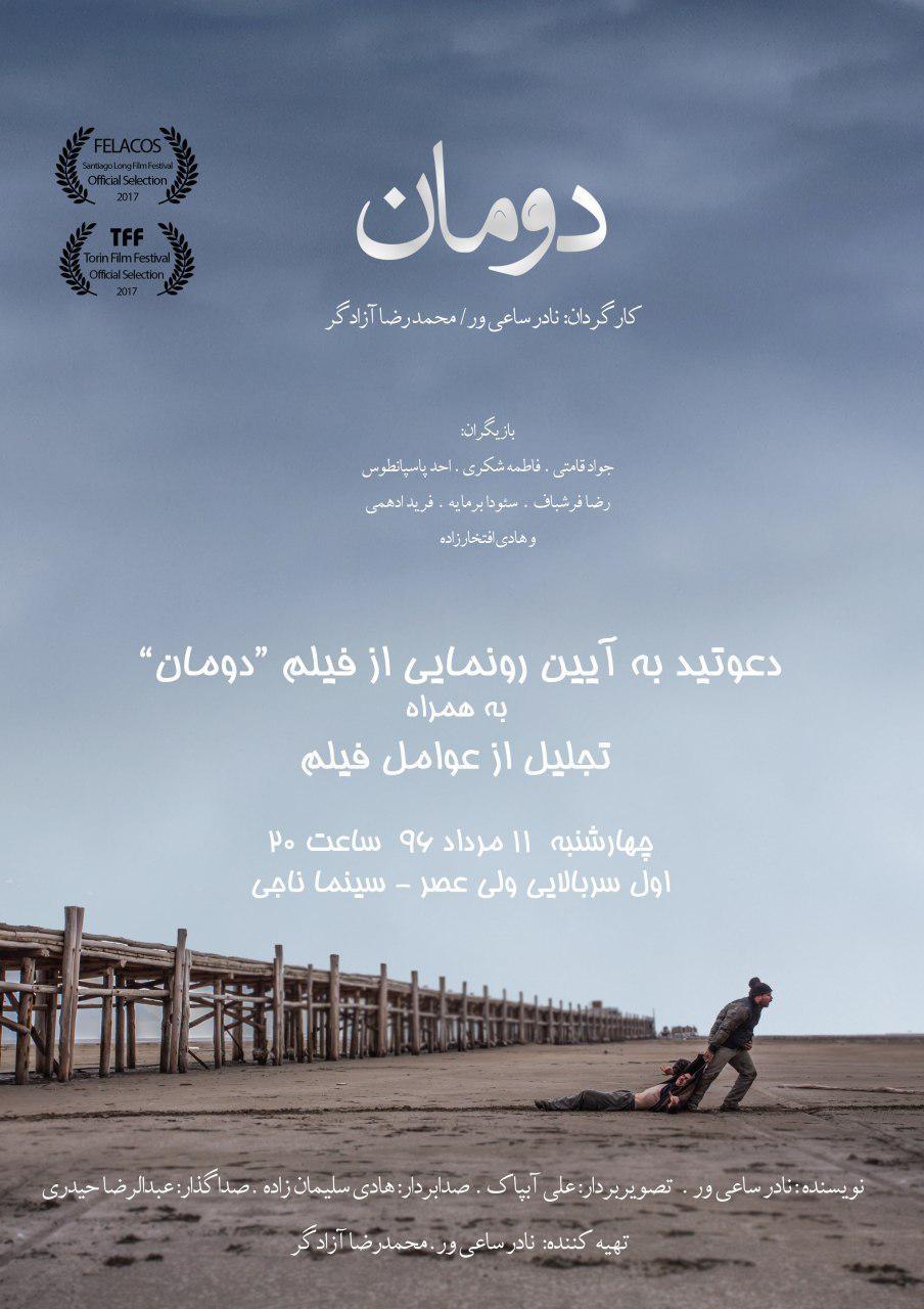 دومان در جشنواره فیلم تبریز رونمایی می شود/ نمایش آخرین فیلم مرحوم پاسبانطوس