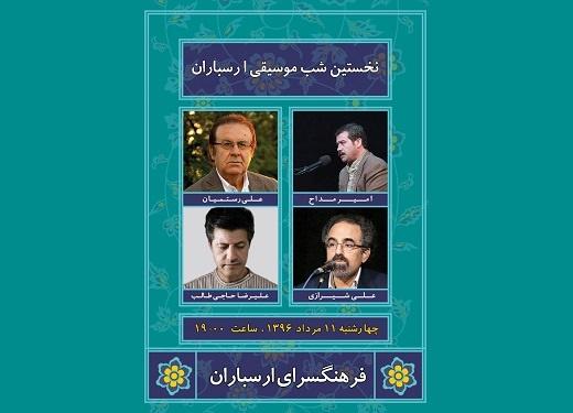 نخستین «شب موسیقی ارسباران» پذیرای آواز ایرانی میشود