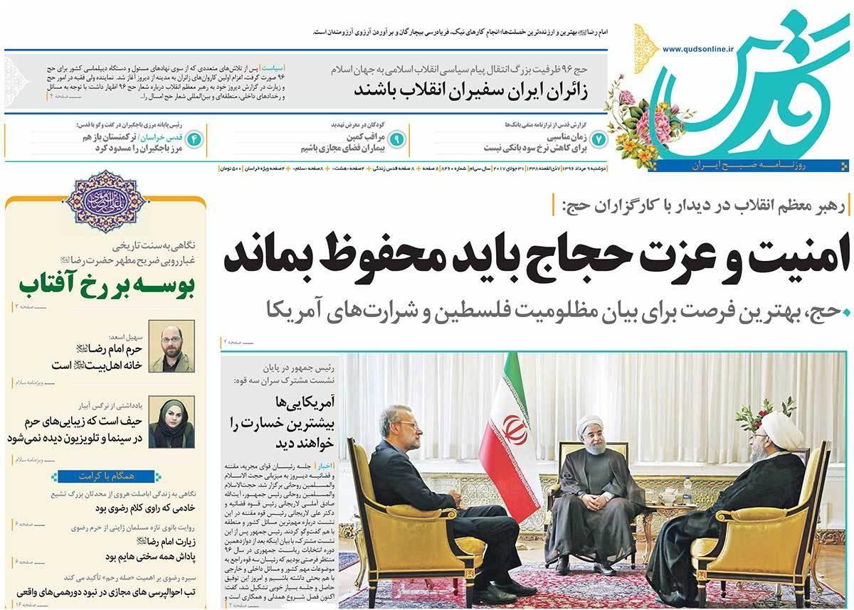 صفحه اول روزنامههای دوشنبه ۹مرداد۹۶