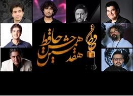 رقابت محمد علیزاده، فرزاد فرزین و کاکو بند در جشن حافظ
