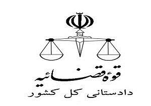 اطلاعیه روابط عمومی دادستانی کل کشور درباره کنسرت شهرام ناظری در قوچان