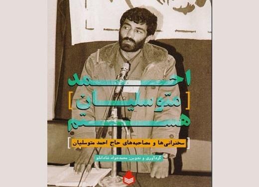 کتاب سخنرانیهای حاج احمد چاپ شد