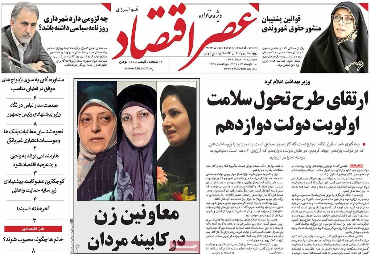 صفحه اول روزنامههای پنجشنبه ۱۹ مرداد ۹۶