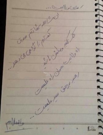 آخرین دستنوشته شهید محسن حججی/ عکس