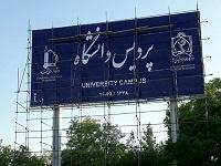 پاسخ دانشگاه فردوسی مشهد به حذف نام دانشگاه و نصب «تابلوی پردیس دانشگاه»