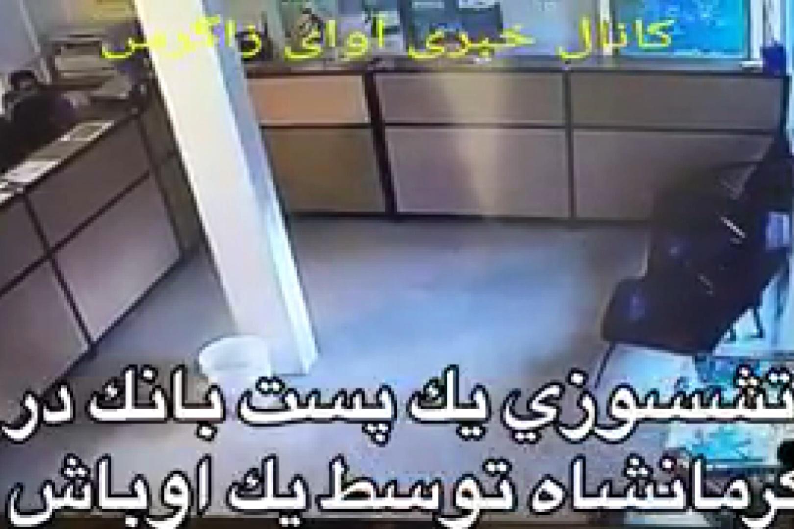 فیلم   آتشزدن یک پستبانک در کرمانشاه درپی درگیری دو برادر
