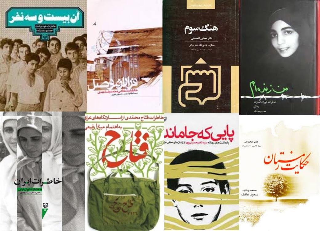 خاطرات رزمندگان ایرانی از روزهای اسارت