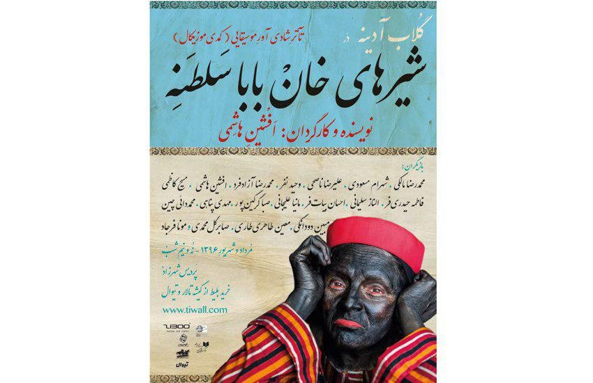عکاسان، مهمان ویژه خان باباسلطنه و شیرهایش میشوند