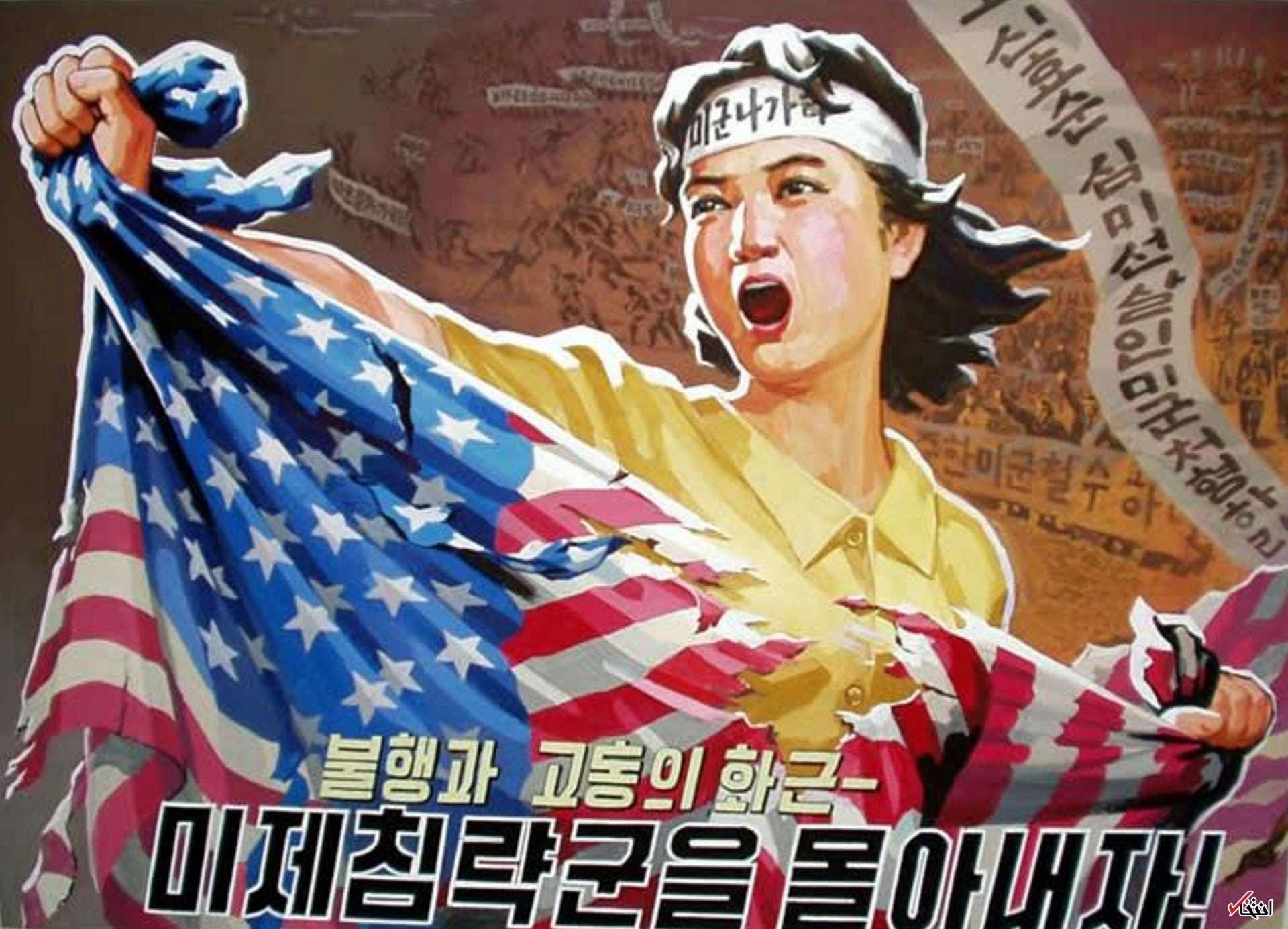 تصاویر | پوسترهای جنگ با آمریکا در کره شمالی