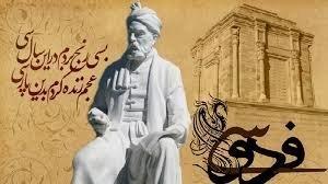 همایش بزرگداشت حکیم ابوالقاسم فردوسی و پاسداشت زبان فارسی فردا در خرم آباد برگزار میشود