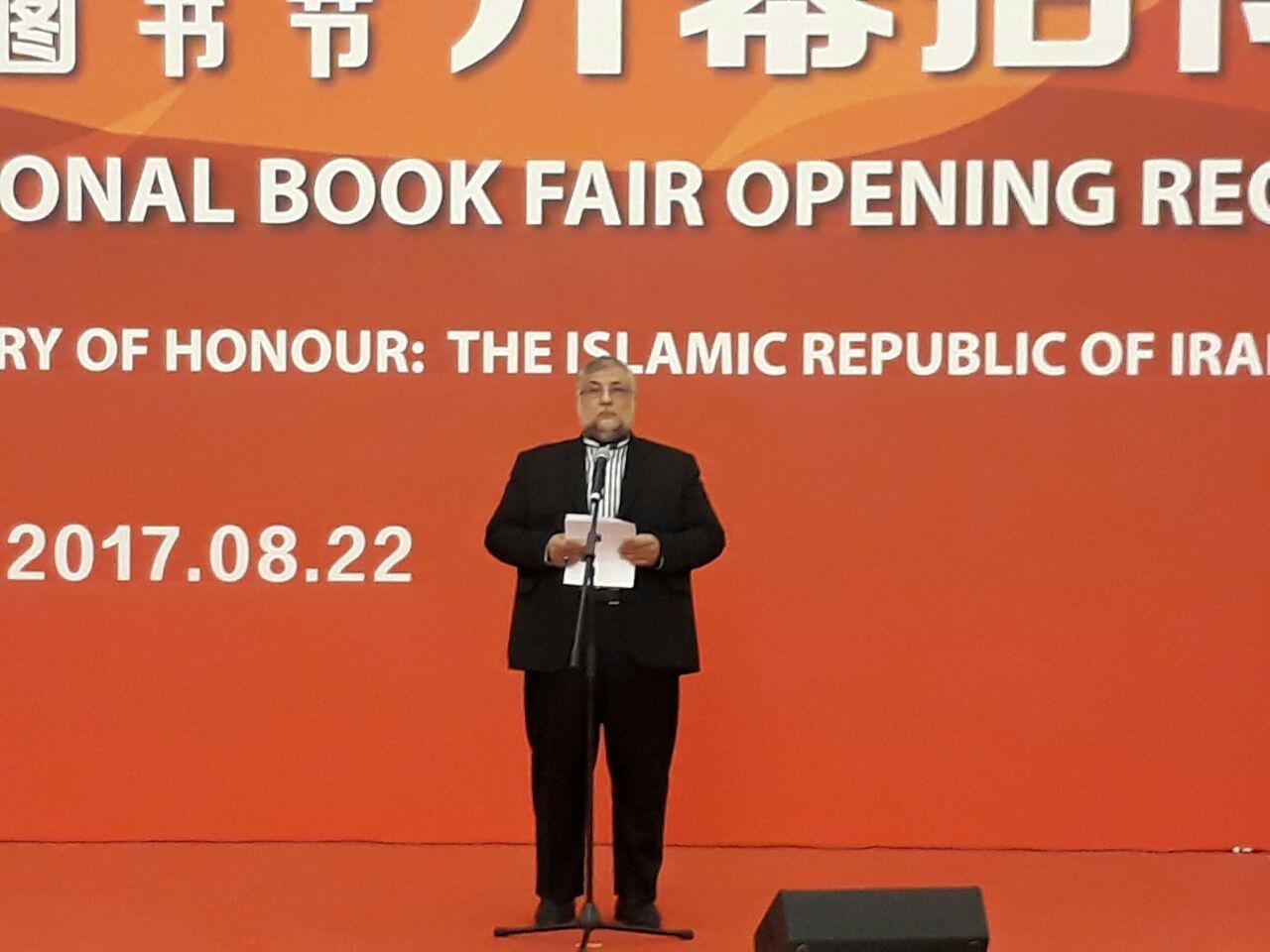 نماینده ایران در افتتاحیه نمایشگاه کتاب پکن: جاده ابریشم احیاگر هویت مقابله با خشونت است