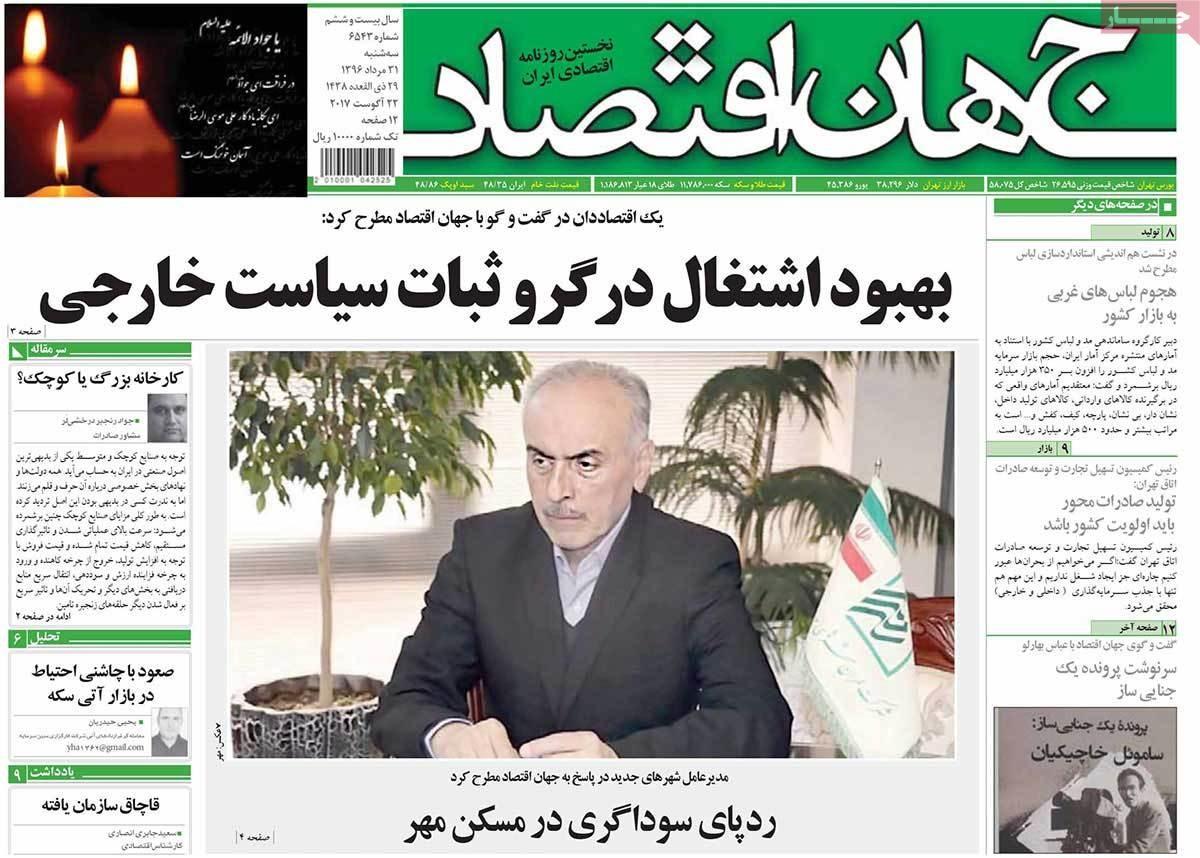 ادامه بگومگوها در باره رأی اعتماد به کابینه در صفحه اول روزنامههای آخرین روز مرداد ۹۶