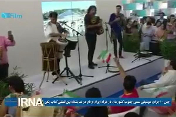 فیلم | استقبال چینیها از اجرای موسیقی ایرانی در نمایشگاه کتاب پکن