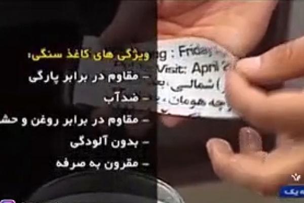 فیلم   تولید کاغذ از سنگ در یکی از کارخانههای یزد