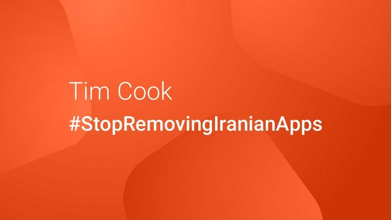 پاسخ غیر رسمی سخنگوی اپل به بستن اپلیکیشنهای ایرانی