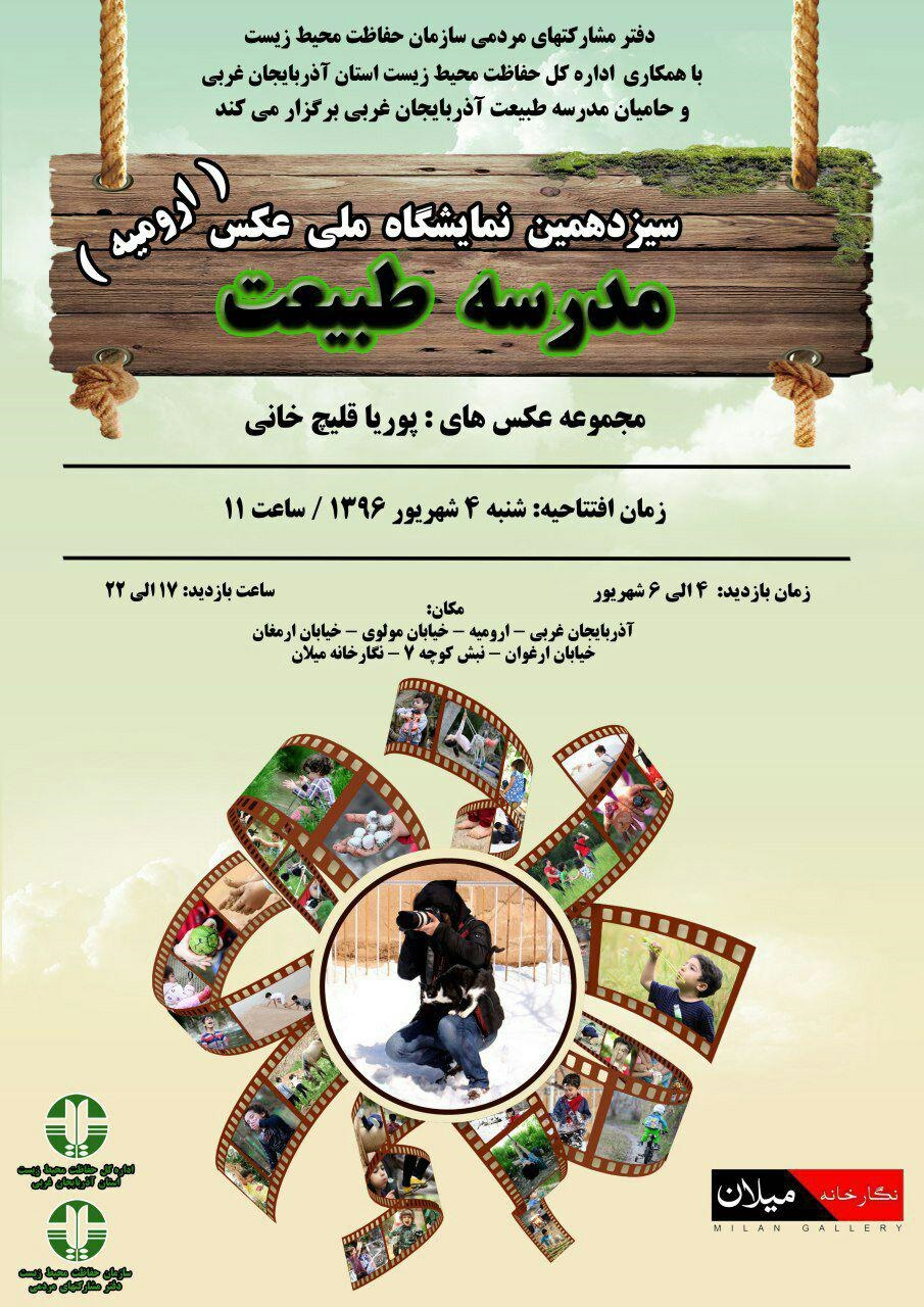 سیزدهمین نمایشگاه ملی عکس مدرسه طبیعت در ارومیه
