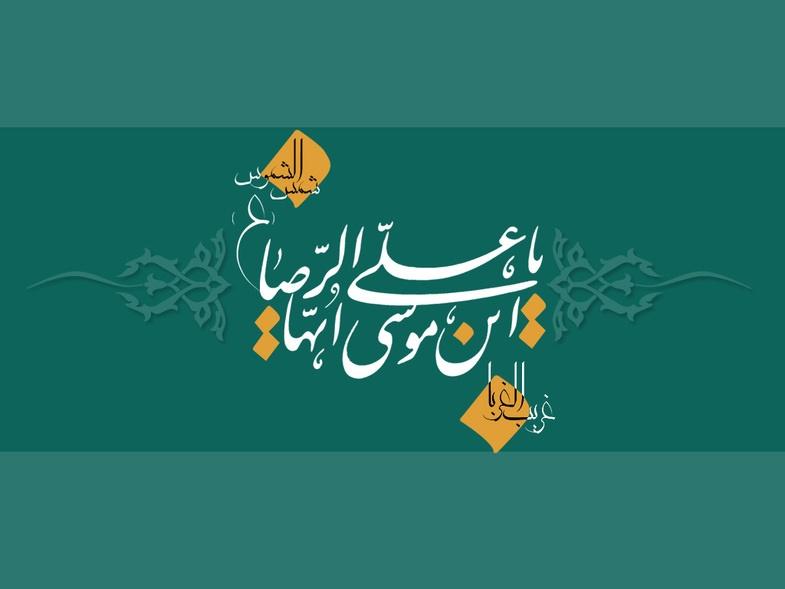 حکمرانی و سیاستورزی امام هشتم شیعیان