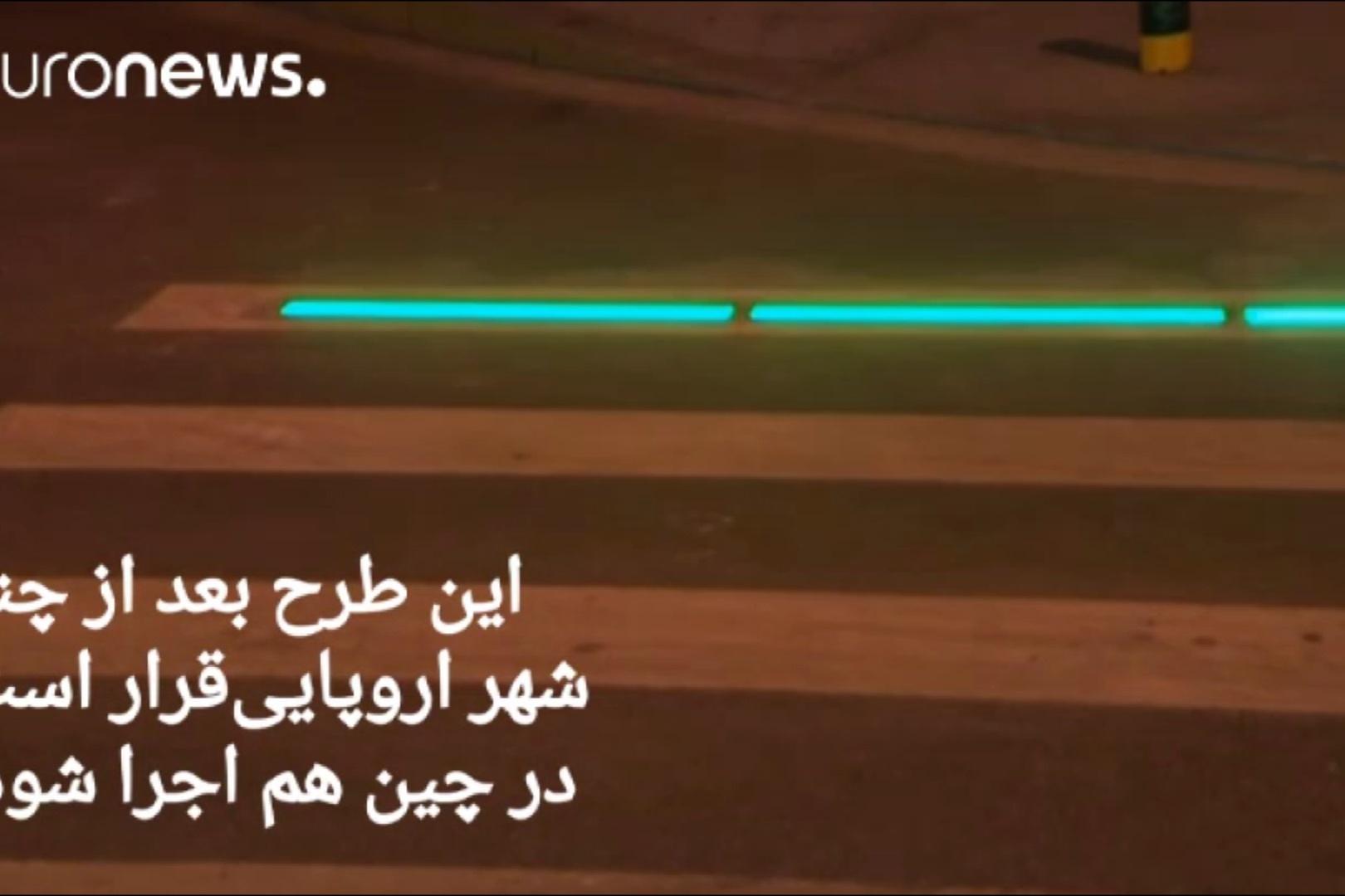 فیلم | چراغهای هشدار در کف خیابان برای محافظت از موبایل بهدستها