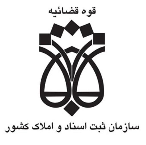 تکذیب افزایش تعرفه حق التحریر دفاتر اسناد رسمی