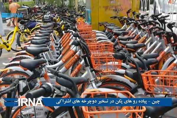فیلم | انبوه دوچرخههای دردسرساز در پیادهروهای پکن