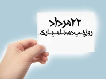 ثبت روز جهانی چپدستها در تقویم ملی ایران