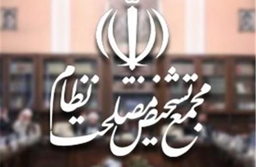 سه نکته درباره حکم جدید مجمع تشخیص مصلحت نظام؛ این مجمع، «خانه احزاب» نیست