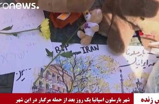 فیلم | ادای احترام ایرانیان به قربانیان حمله بارسلون در محل این حادثه