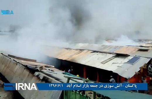فیلم | آتشسوزی وحشتناک در برزگترین بازار محلی اسلامآباد