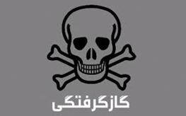 افزایش مسمومشدگان حادثه نشت گاز کلر در دزفول؛ شمار مسمومان به ۴۶۲ نفر رسید             ,
