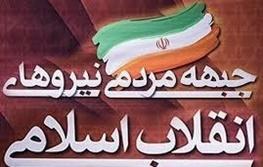 جبهه مردمی نیروهای انقلاب جمنا ,دولت دوازدهم