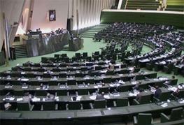 رأی قاطع نمایندگان به طرح مقابله با اقدامات آمریکا