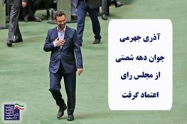 آذری جهرمی با ۱۵۲ رای وزیر ارتباطات کابینه دوازدهم شد
